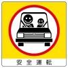 車の運転が荒いやつほど残念な人間はいないから縁切って良し。