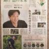 【讃】TOKIOの我らがリーダー城島茂、農家として新聞に掲載